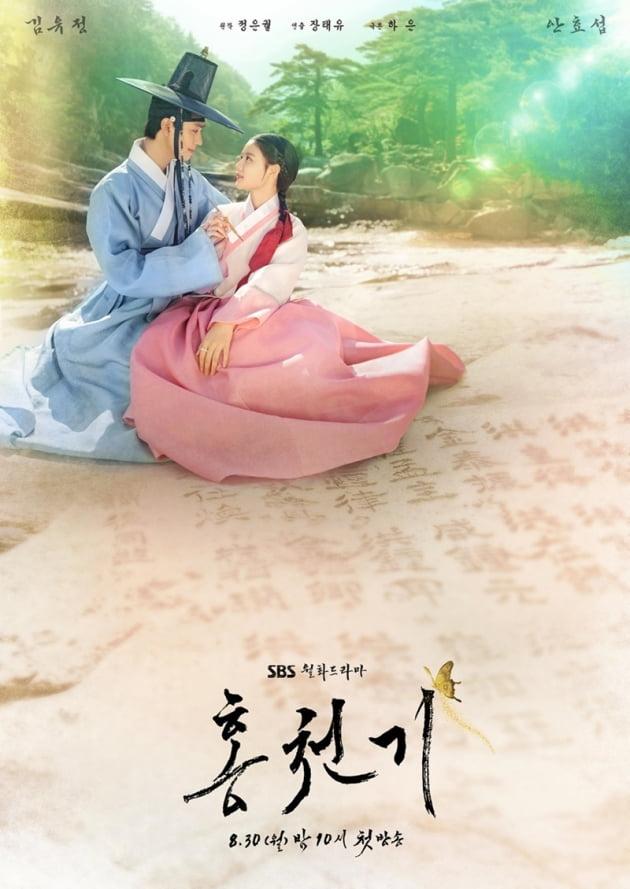 '홍천기' / 사진 = SBS 제공