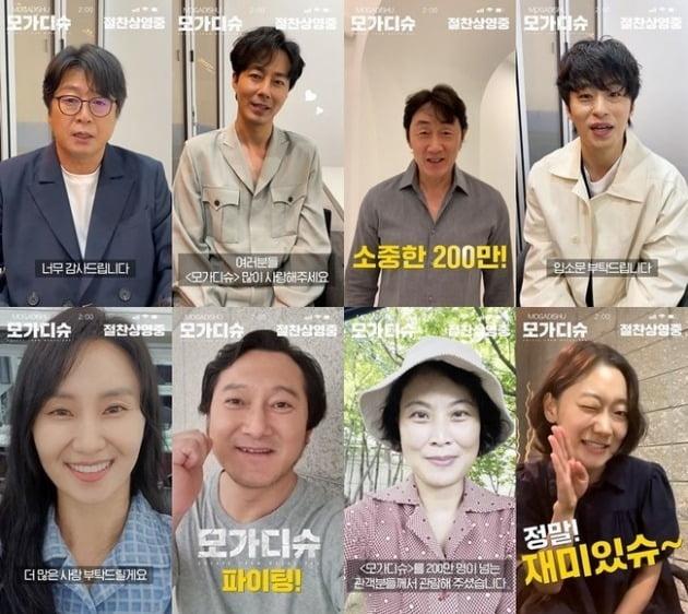 200만 관객을 돌파한 영화 '모가디슈'의 배우들이 감사 인사를 전했다. / 사진제공=롯데엔터테인먼트