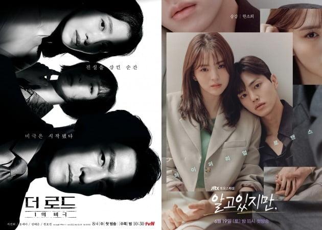 '더 로드', '알고있지만' 포스터./사진제공=tvN ,JTBC