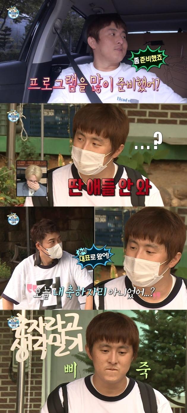 '나혼자산다' 기안84/ 사진=MBC 캡처