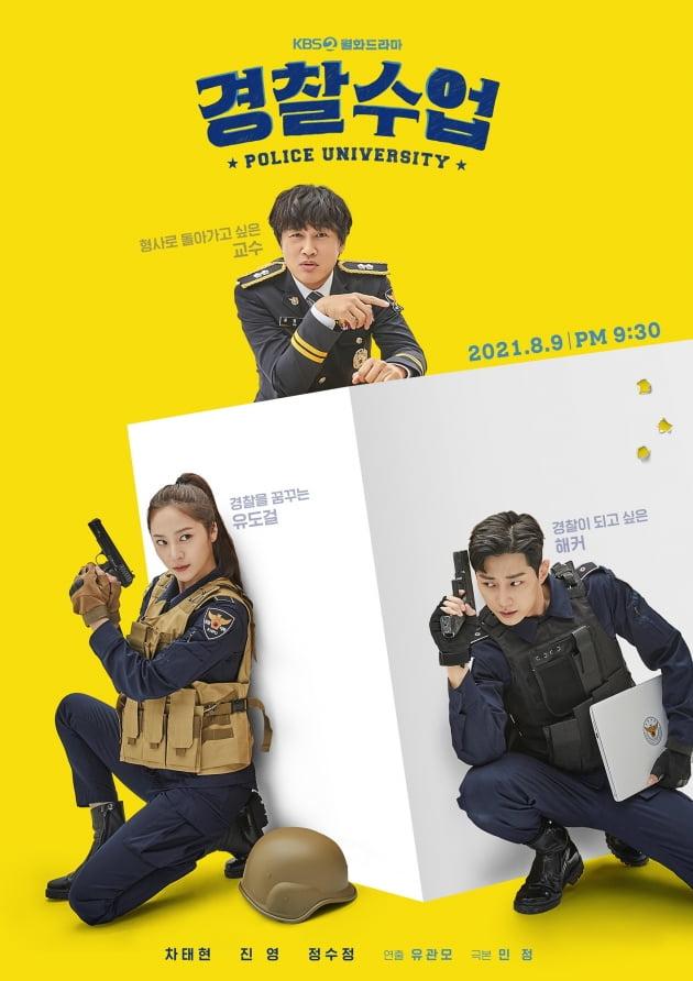 /사진=KBS 2TV 월화드라마 '경찰수업' 3인 포스터