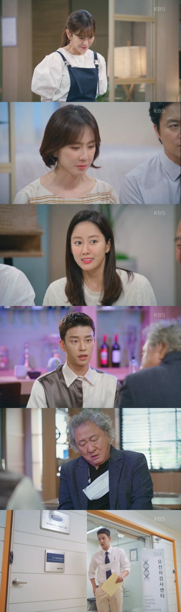 사진=KBS2 '오케이 광자매' 영상 캡처