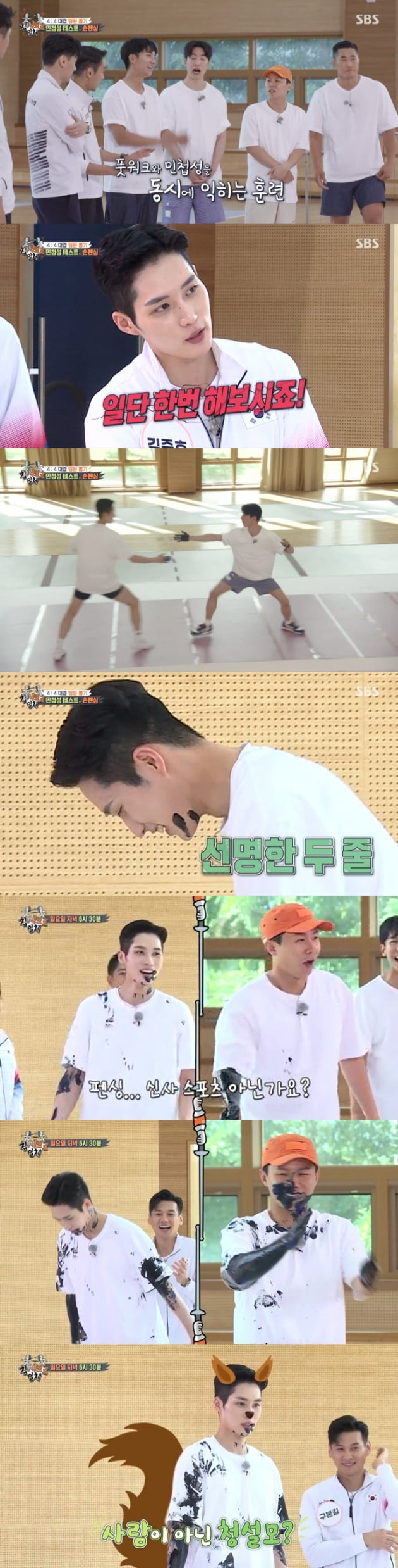 사진=SBS '집사부일체' 영상 캡처