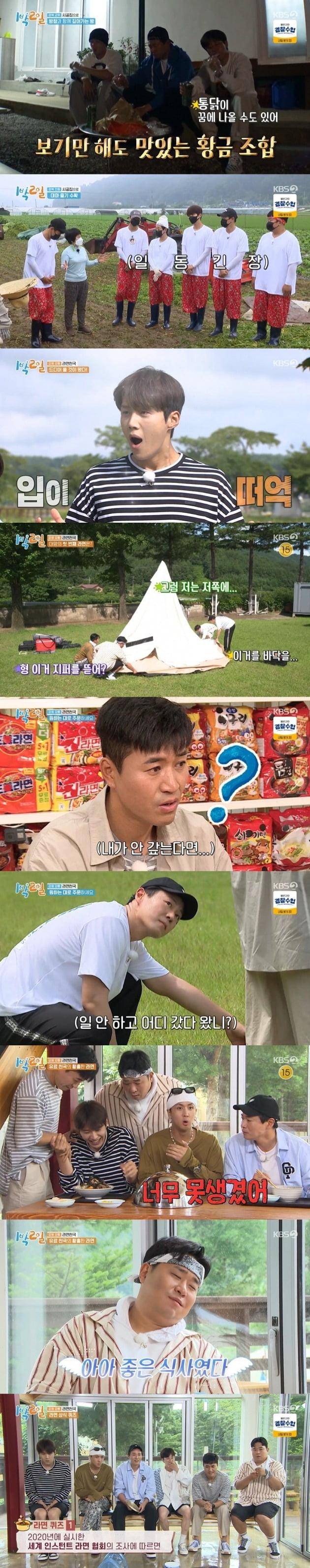 사진=KBS2 '1박 2일' 영상 캡처
