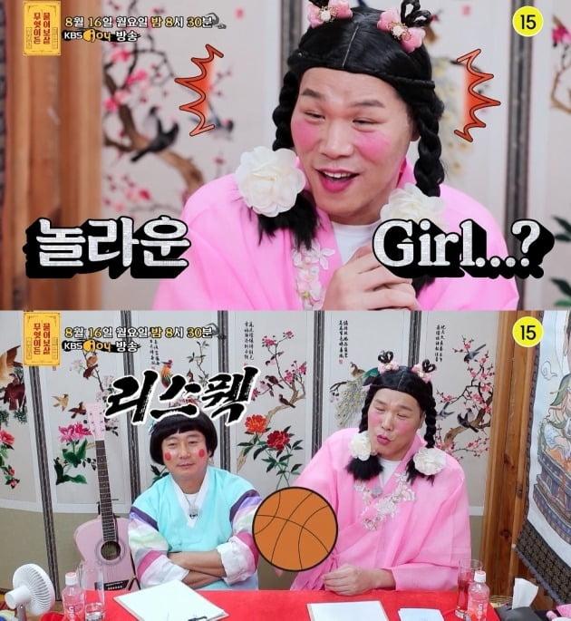농구 열정만큼은 서장훈 못지않은 한 의뢰인이 '무엇이든 물어보살'을 찾아온다. / 사진제공=KBS Joy '무엇이든 물어보살'