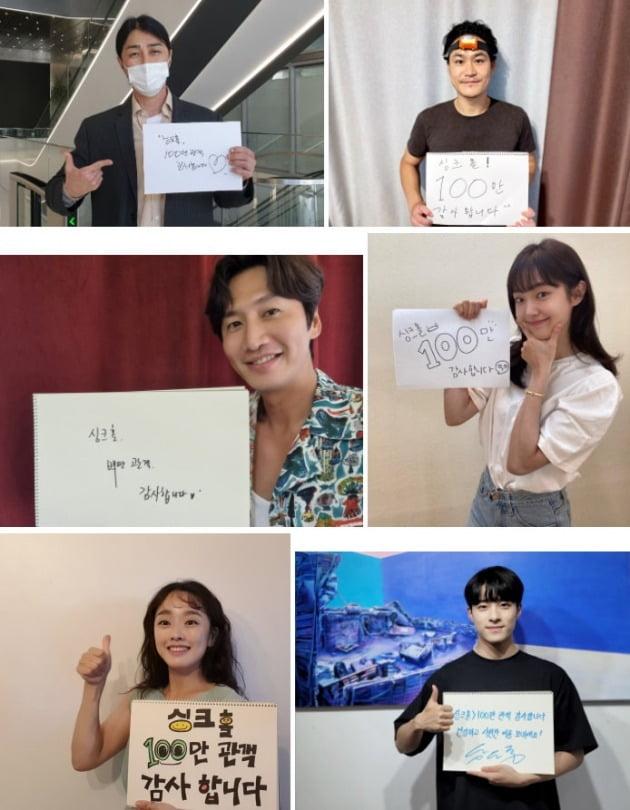 영화 '싱크홀' 배우들이 100만 돌파 감사 인사를 전했다. / 사진제공=쇼박스