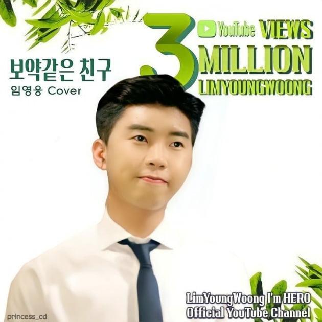 임영웅, '보약 같은 친구' 커버 영상 300만뷰 돌파…임영웅 노래=보양식