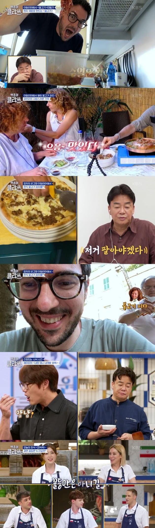 사진=KBS2 '백종원 클라쓰' 영상 캡처