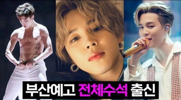 방탄소년단 지민, 데뷔 전→현재까지 놀라운 독보적 커리어 '아이돌신화' 재조명