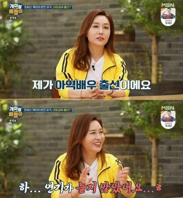사진=MBN '베짱이' 방송 화면.