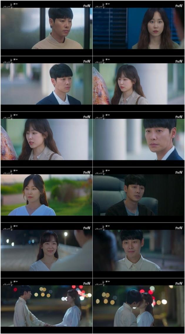 사진=tvN '너는 나의 봄' 영상 캡처