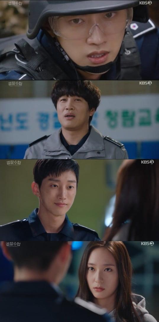 '경찰수업' 3회/ 사진=KBS 캡처