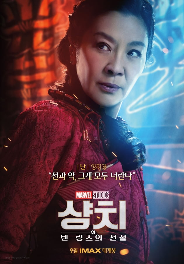 영화 '샹치와 텐 링즈의 전설' 캐릭터 포스터 / 사진제공=월트디즈니컴퍼니 코리아
