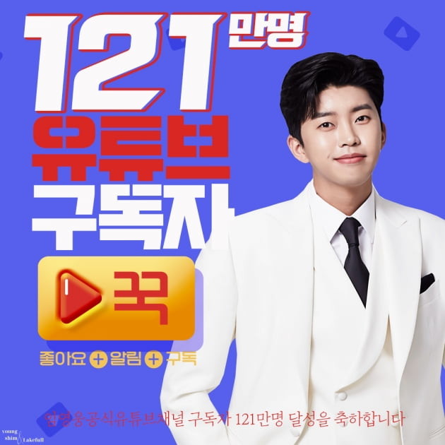 임영웅, 공식 유튜브 121만 구독자 돌파…한 달도 채 안 돼서 1만 추가