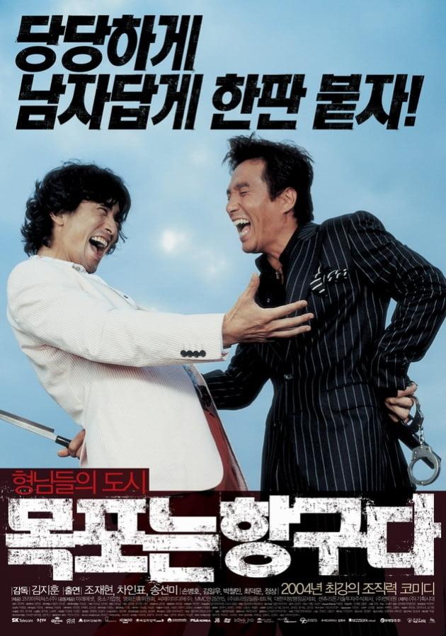 [노규민의 영화인싸] 김지훈 감독, '7광구' 폭망 딛고 '싱크홀'로 날개