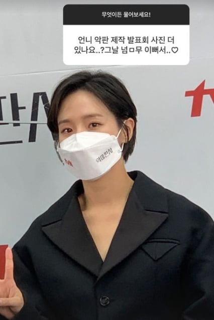 배우 박규영/ 사진=인스타그램 캡처