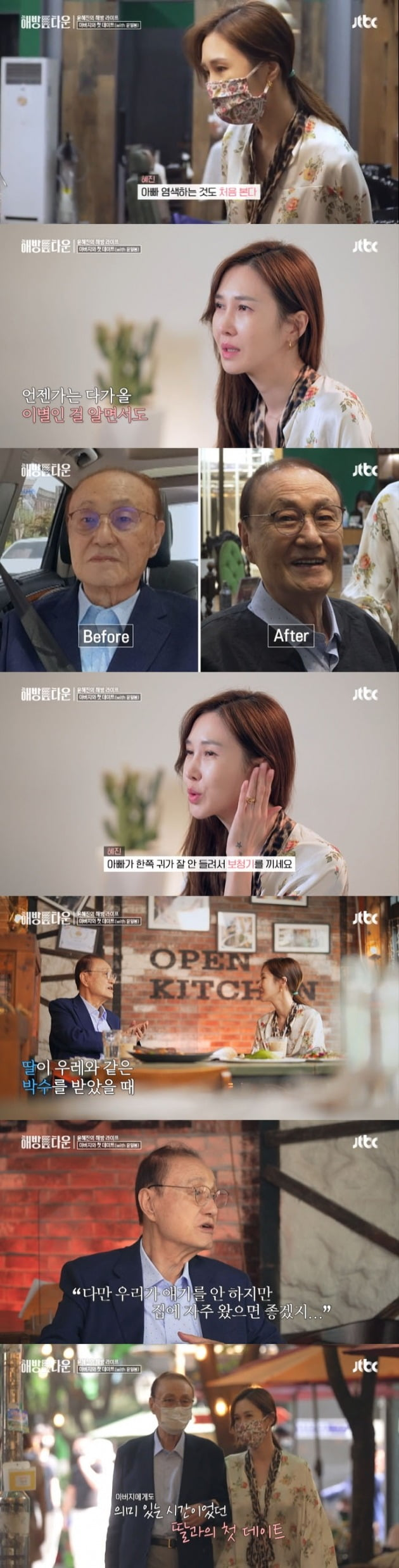 사진=JTBC '해방타운' 영상 캡처