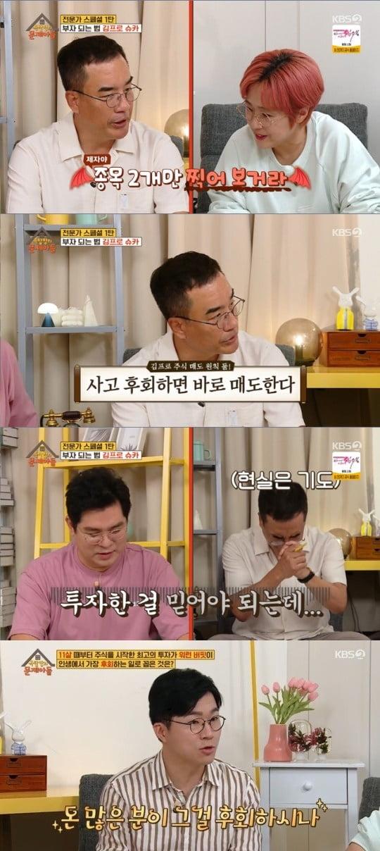 '옥문아들' 김프로, 슈카편/ 사진=KBS2 제공