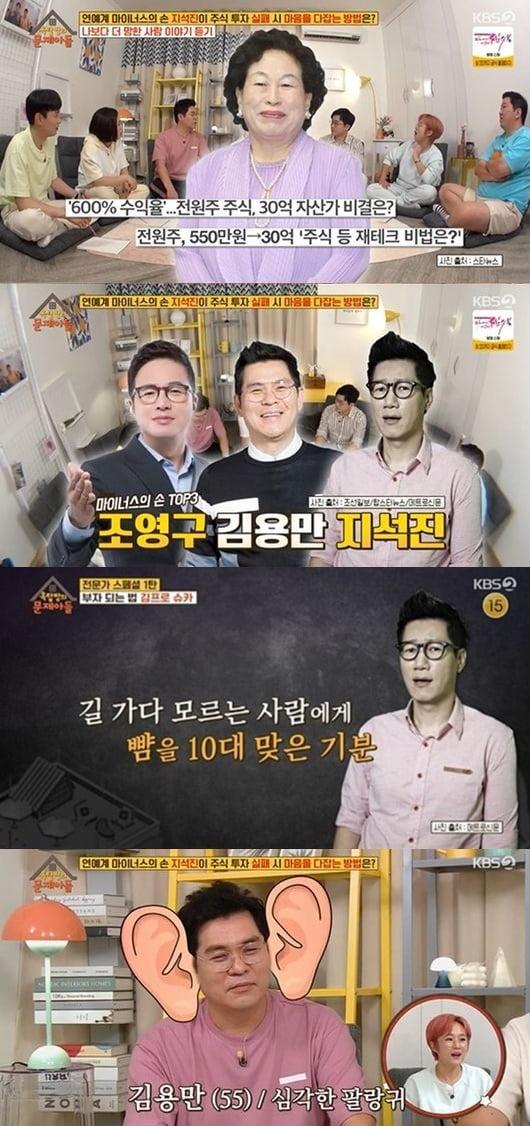 '옥문아들' 김프로, 슈카편/ 사진=KBS2 캡처