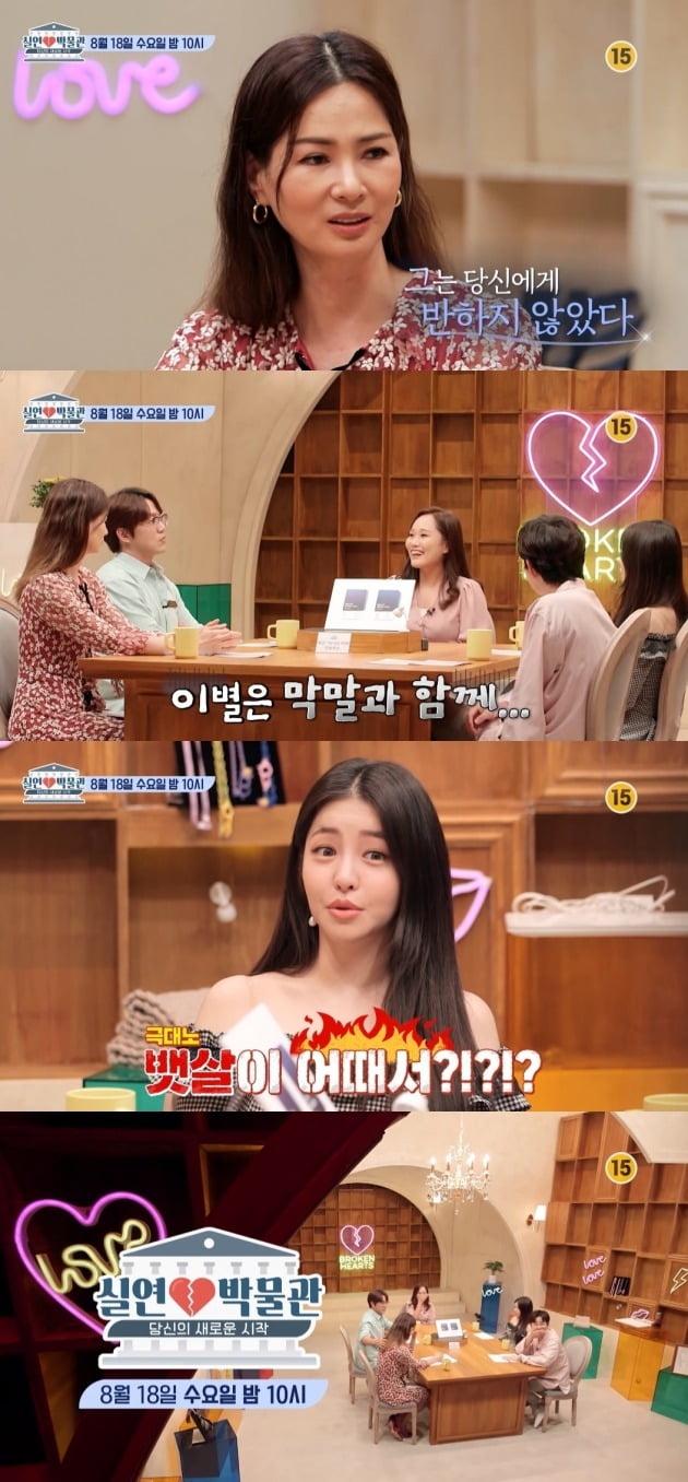 '실연박물관'./사진제공=KBS Joy