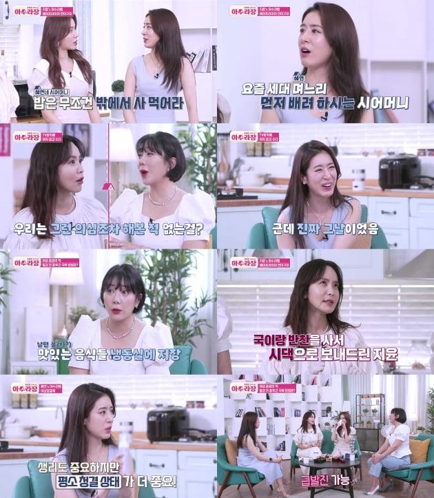 """'주진모♥' 민혜연 """"남편이 '그날이야?'라고 물어보면 진짜 그날"""" ('아수라장')"""