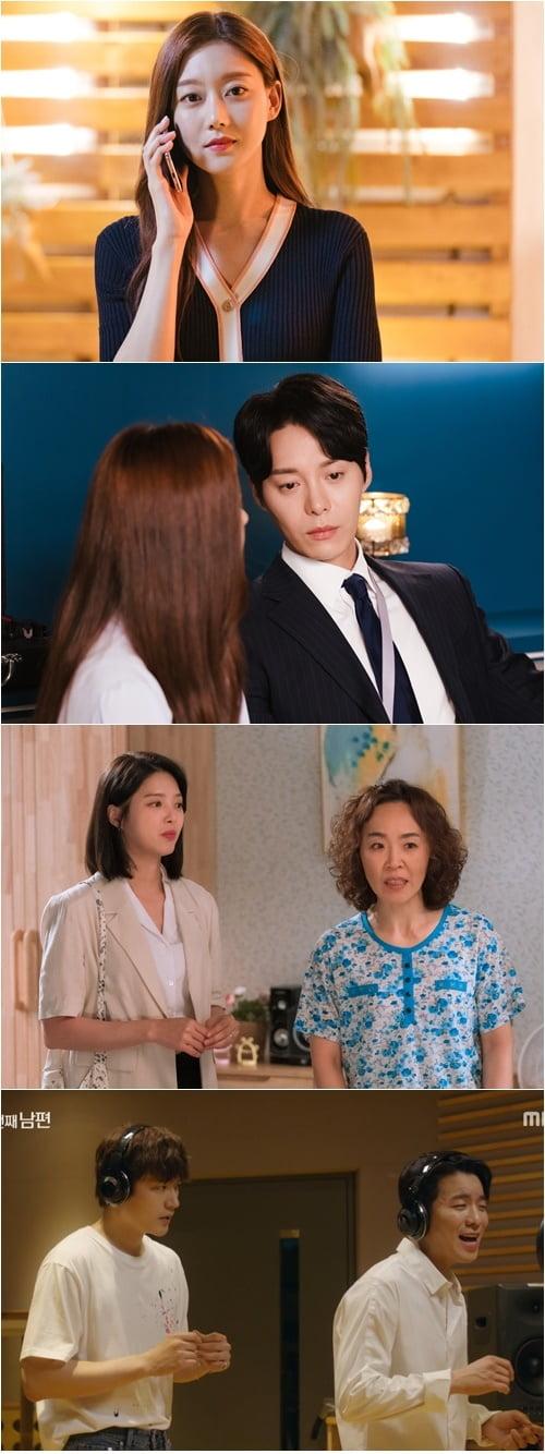 사진 제공: MBC '두 번째 남편'