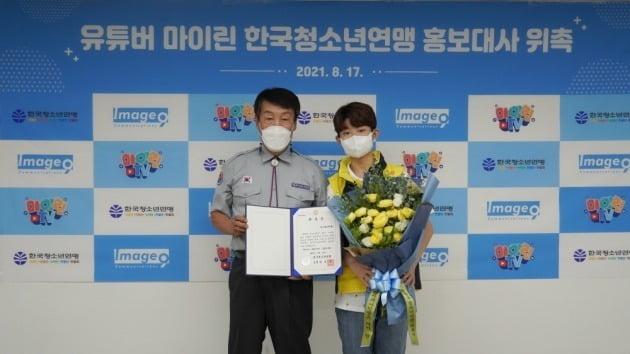 한국청소년연맹 임호영 총재(왼쪽), 유튜버 마이린./사진제공=한국청소년연맹