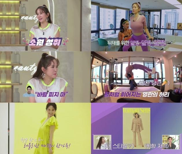 """'한의사♥' 장영란 """"몸선 예뻐지니 한창이 바람 피우지 말라고"""" ('평생동안')"""