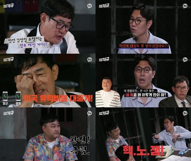 '찐경규' 김영철, 김수용/ 사진=카카오TV 제공
