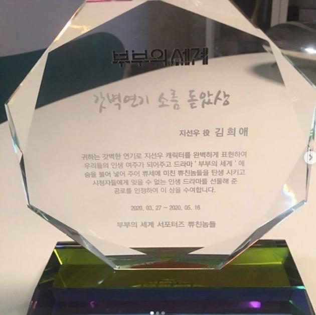 '갓벽연기 소름 돋았상' 김희애, '부부의 세계' 팬들에게 감사패...감동[TEN★]