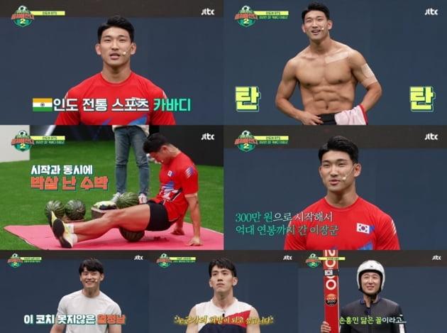 '뭉쳐야 찬다 시즌2' / 사진 = JTBC 영상 캡처