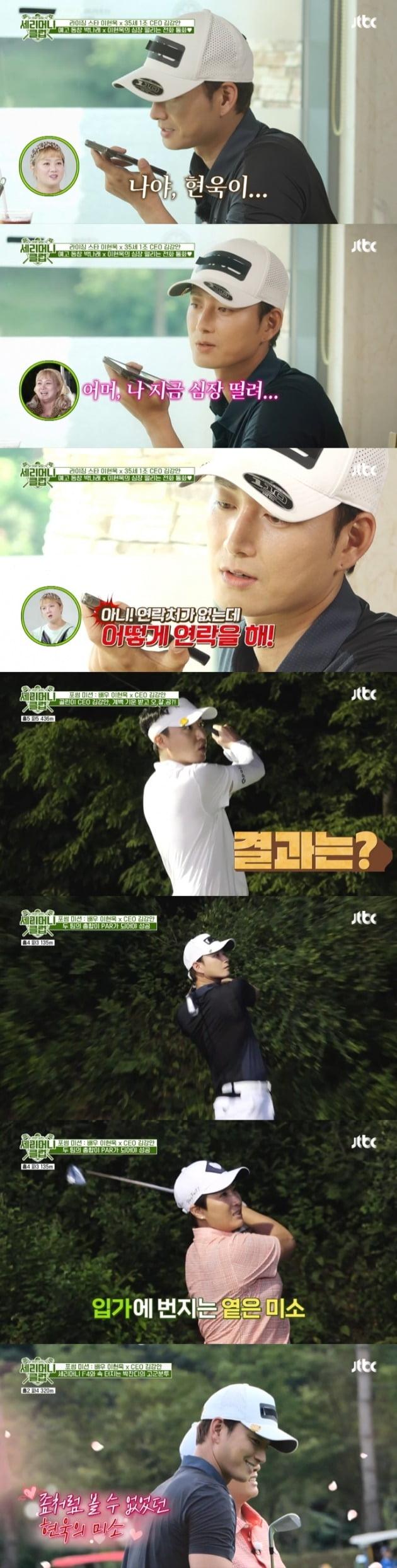 사진=JTBC '세리머니 클럽' 영상 캡처