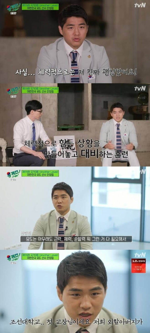 사진=tvN '유퀴즈' 방송 화면.