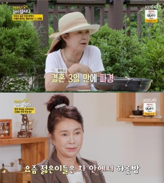 18일 방송된 '같이삽시다'/ 사진=KBS2 캡처