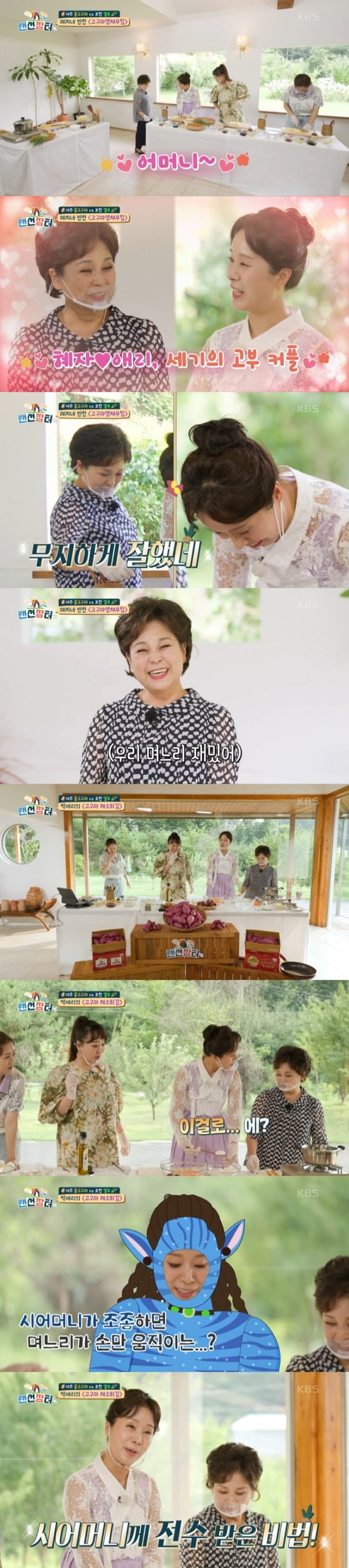 사진=KBS 2TV 예능 '랜선장터' 영상 캡처