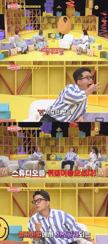 '썰바이벌'./사진제공=KBS Joy