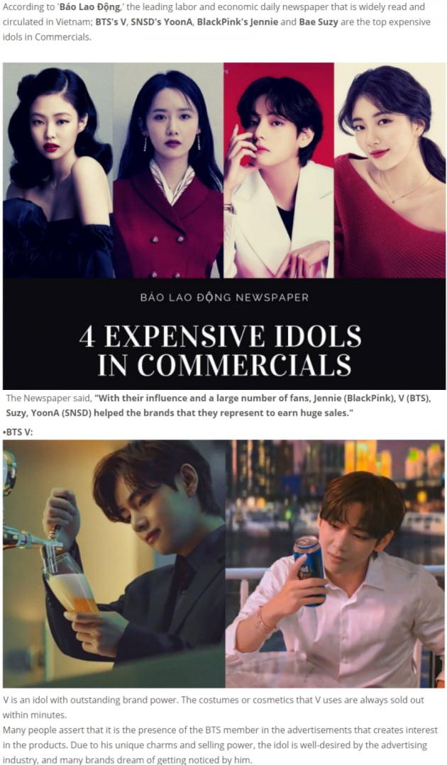방탄소년단 뷔, '가장 비싼 광고모델 아이돌 4인' 선정