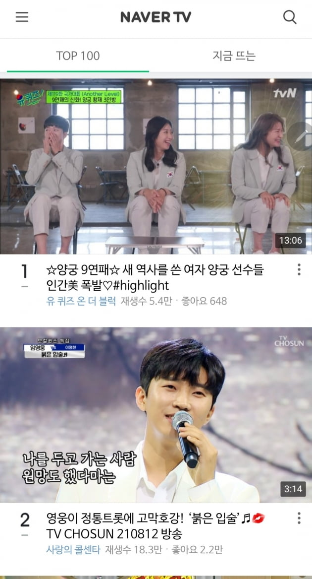 임영웅, '붉은입술' 네이버 TV TOP100 2위…'못말리는 인기'