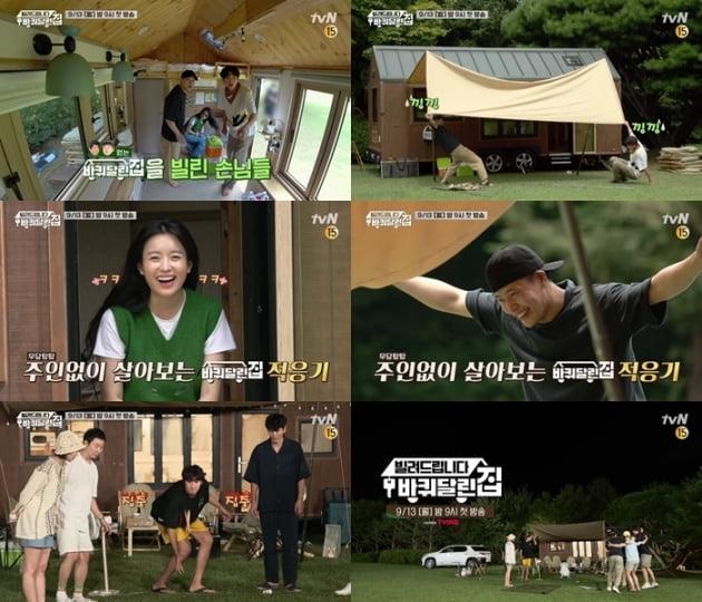 '빌려드립니다 바퀴 달린 집'의 영화 '해적' 팀/ 사진=tvN 제공