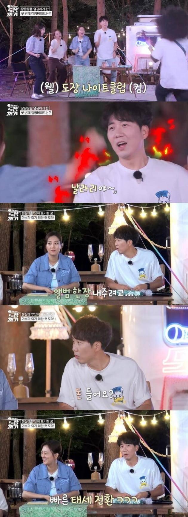 사진=LG헬로비전 '도장깨기' 방송 화면.