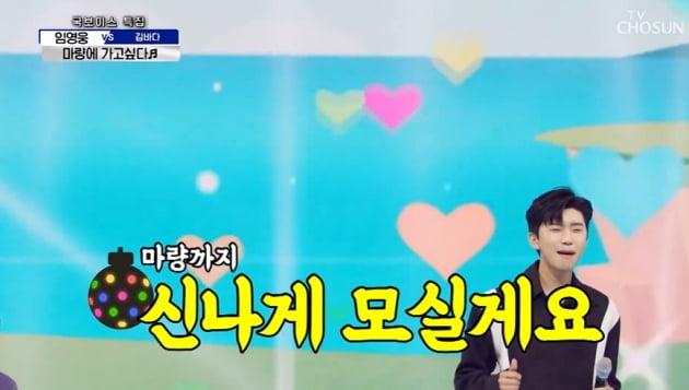 """""""소리가 좋다""""…임영웅 '마량에 가고 싶다' 조회수 폭발, 네이버TV 톱100 1위"""