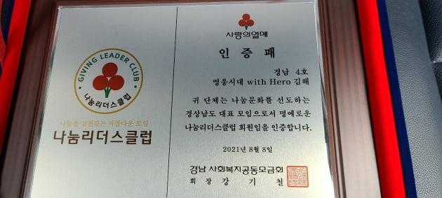 영웅시대 김해, 임영웅 5주년 기념 선행…경남 나눔리더스클럽 4호 탄생
