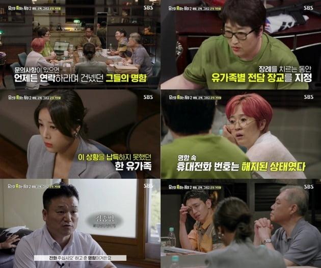 사진제공=SBS '당신이 혹하는 사이'