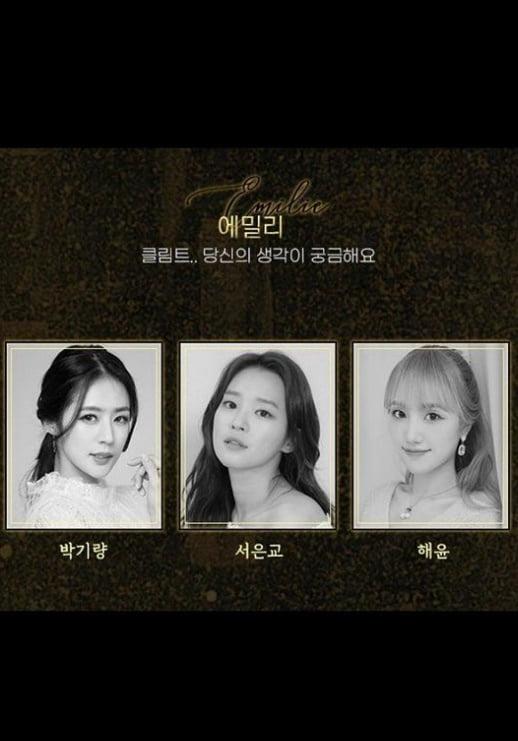 """'치어리더' 박기량, 뮤지컬 도전…""""'클림트' 응원 부탁해요"""" [TEN★]"""