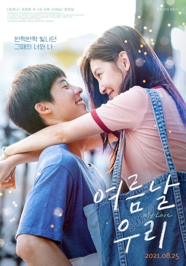 영화 '여름날 우리' 포스터 / 사진제공=찬란, 메가박스중앙