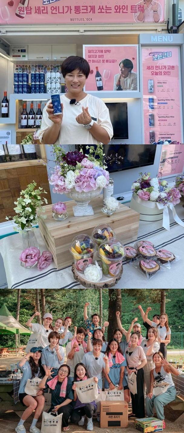 사진=박세리 인스타그램