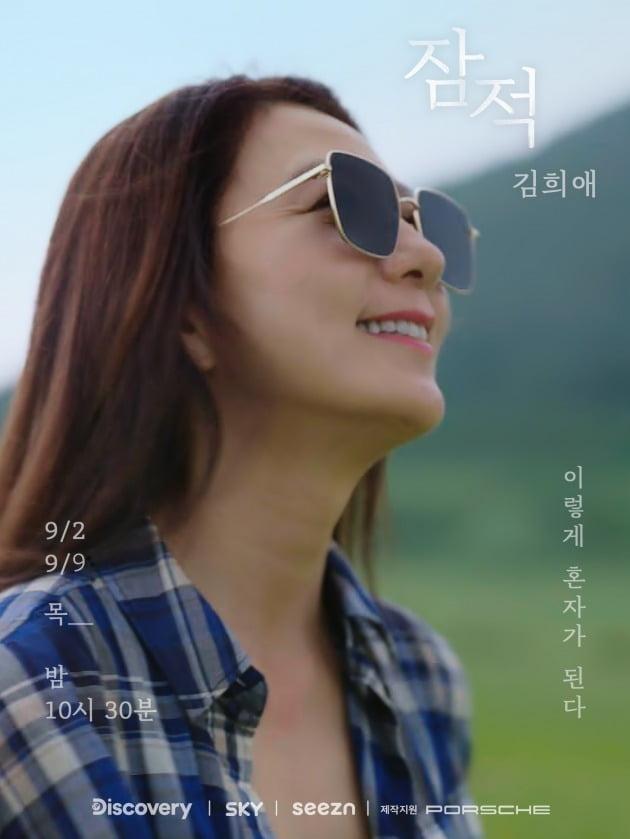 배우 김희애가 출연하는 리얼리티 예능 '잠적' 포스터 / 사진제공=디스커버리 채널 코리아- SKY채널