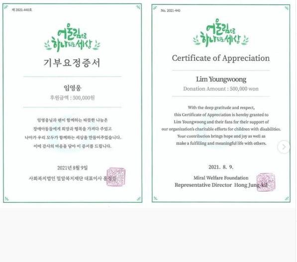 '기부요정' 임영웅, 또 건행 기부...'최애돌 셀럽' 누적 기부액 750만원