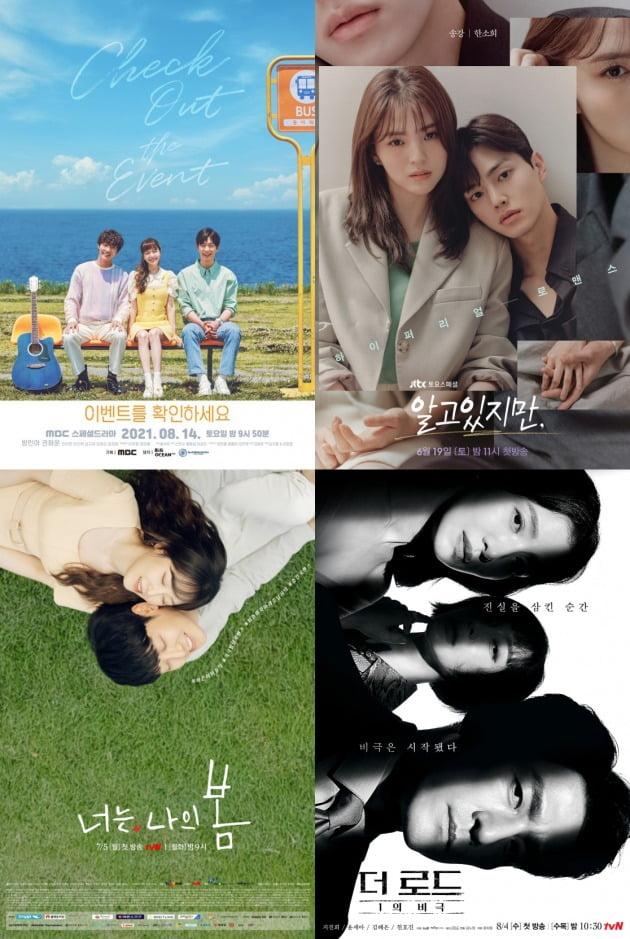 '이벤트를 확인하세요(왼쪽 위부터 시계방향), '알고있지만', '더 로드', '너는 나의 봄' 포스터./사진제공=MBC, JTBC, tvN