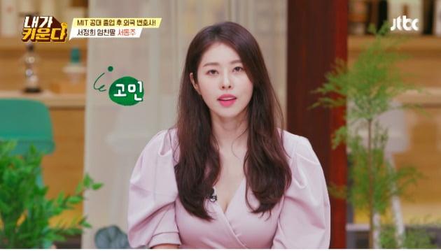 사진=JTBC '용감한 솔로 육아-내가 키운다' 방송화면 캡처